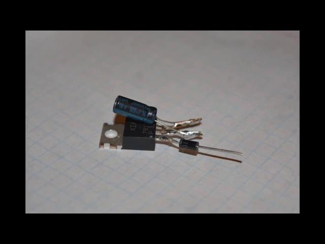 самодельный стабилизатор напряжения для LED / светодиодов
