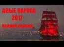 Алые паруса 2017. Шоу - концерт. полная версия (1080p)