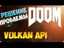 При смене на Vulkan API игра Doom не запускается. Решение проблемы!