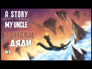 A Story About My Uncle - Поиски дяди в волшебном мире. 1