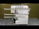 Оверлок Singer 14SY654. Замена и регулировка правого петлителя. Видео № 254.