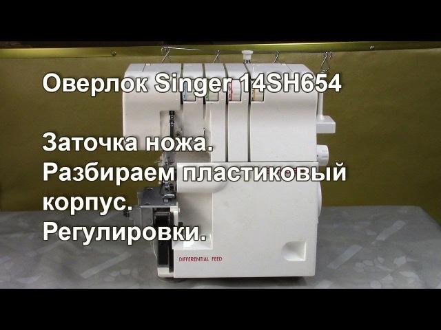 Оверлок Singer 14SH654 Ножи Разбираем пластиковый корпус Регулировки Видео № 255