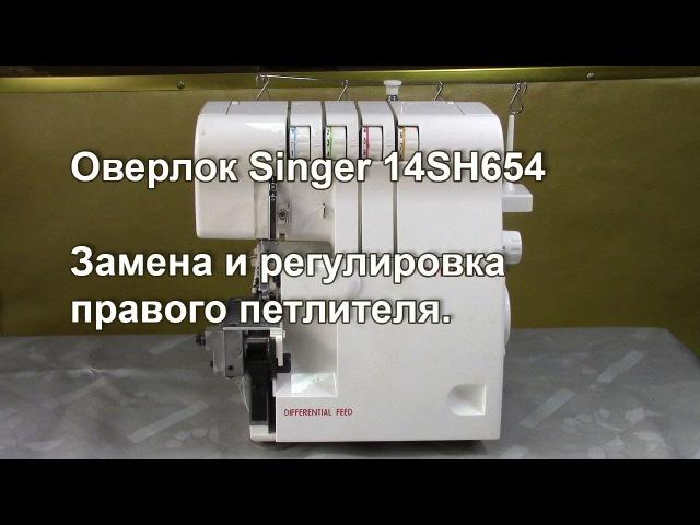 Оверлок Singer 14SY654 Замена и регулировка правого петлителя Видео № 254