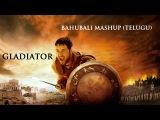 Baahubali trailer mashup with Gladiator (Telugu)