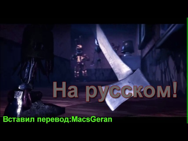 Русские Клипы FNAF №2 They'll find you Найдут ВАС RUS COVER