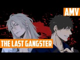[ AMV ] - The Last Gangster