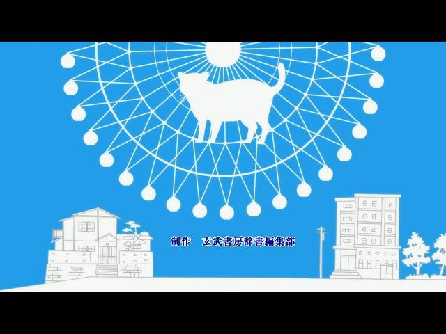 [ABD] Fune o Amu / Мы создаём корабль [09 из 11] Jade Ancord