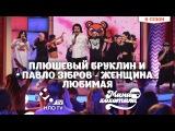 Плюшевый Бруклин и Павло Збров - Женщина Любимая rap.ua