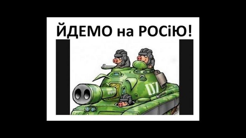 ПОРОШЕНКО ДВИНУЛСЯ: Когда НАТО двинет через Украину мы планируем наступление на...