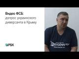 Допрос украинского диверсанта Панова в Крыму: полное видео ФСБ