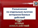 Льготы ветеранов боевых действий часть 2.