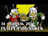 Комиксы на русском за февраль 2017