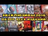 Эксклюзивные комиксы 2016! Comic Con, Старкон, Большой фестиваль, Хомякон Bubble, AVA Expo