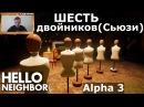 №240: HELLO NEIGHBOR | ПРИВЕТ СОСЕД - ШЕСТЬ ДВОЙНИКОВ СЬЮЗИ на @nilamop 😊