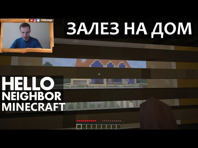№247: ПРИВЕТ СОСЕД(hello neighbor) АЛЬФА 2 В МАЙНКРАФТ(minecraft) - ЗАЛЕЗ НА ДОМ