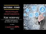 Satoshi Fund, регистрация, как пополнить счет и обзор кабинета