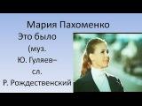 Мария Пахоменко -Это было