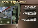 Инструкция Игры Дальнобойщики 2