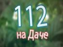 112 на даче_14 серия