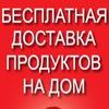"""Гастроном """"Ермак"""" Славянск"""