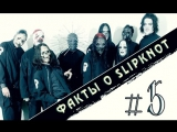 Факты о Slipknot [Выпуск №5]