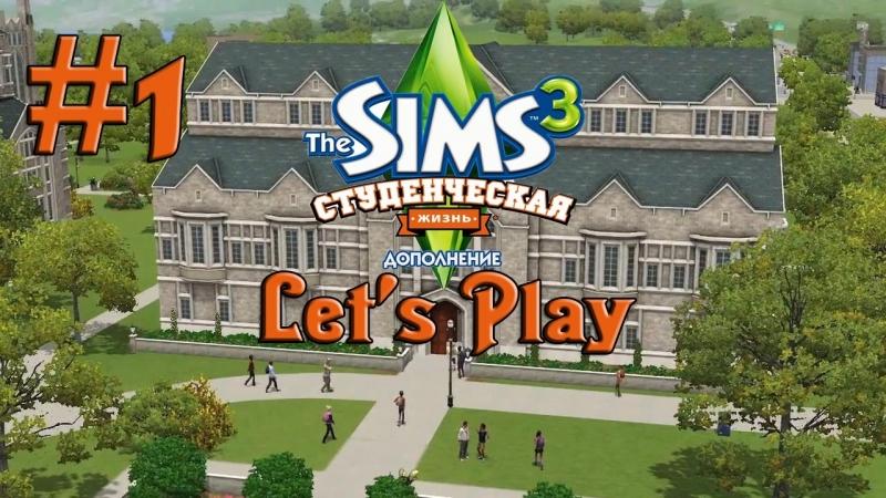 1 Let's Play The Sims 3 Студенческая Жизнь Подготовка к Универу