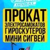 Прокат Подслушано| Горно-Алтайск| гироскутеры