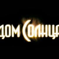 Максим Гоголь