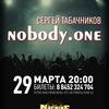 29.03 | nobody.one | Новый альбом | Саратов