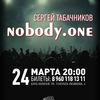 24.03 | nobody.one | Новый альбом | Воронеж