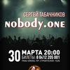 Сергей Табачников и nobody.one   No Care   Пенза