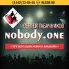 28.03 | nobody.one | Новый альбом | Волгоград