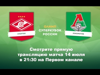 Суперкубок России по футболу 2017
