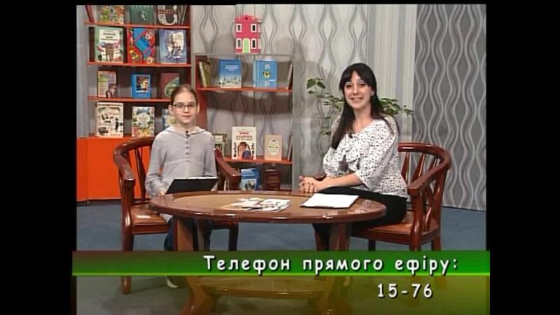 Книгочей 28.11.16 ( Микита Кожум'яка)