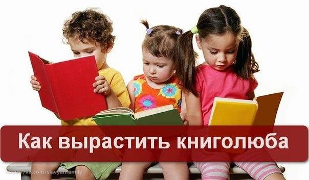 Как вырастить книголюба