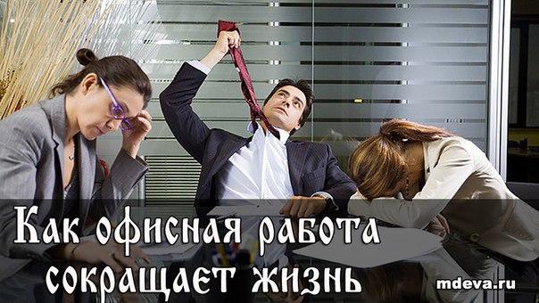 Почему сидячий образ жизни убьёт тебя раньше алкоголя и сигарет