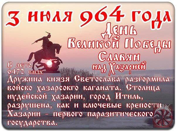 3 июля 964 года — день Великой Победы Славян над Хазарией