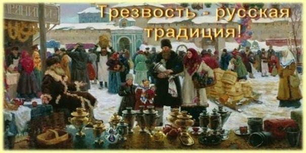 Русские пословицы про алкоголь