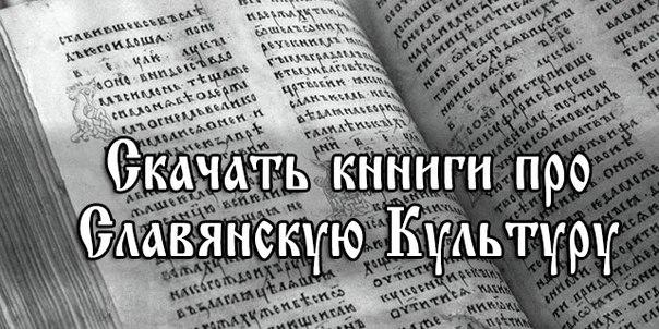 9 Книг про Славянскую Культуру