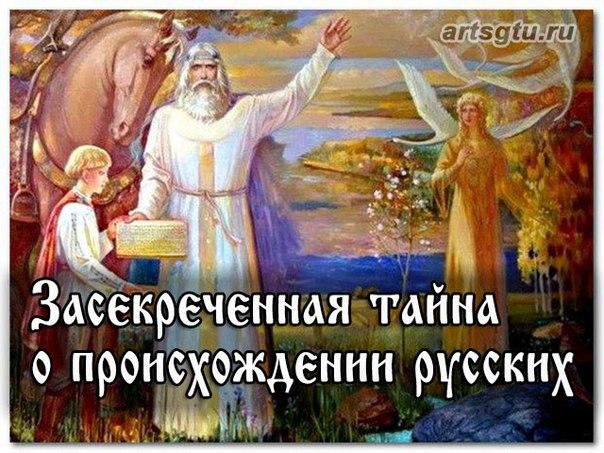 происхождение русских