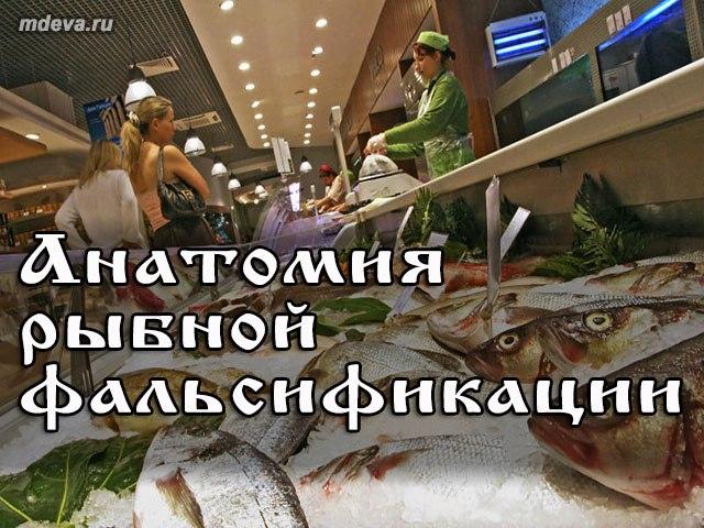 Анатомия рыбной фальсификации