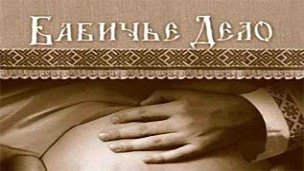 Фильм «Бабичье дело»