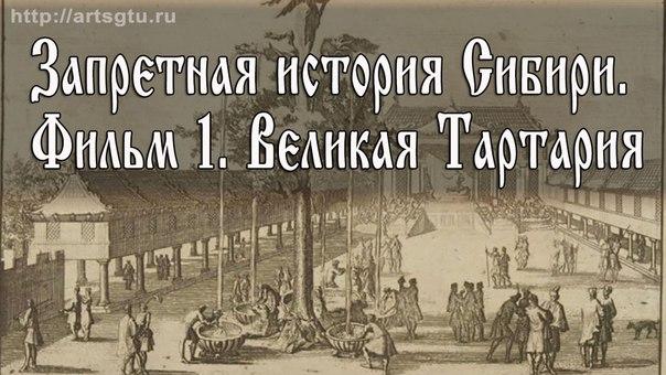 Запретная история Сибири — 1. Великая Тартария