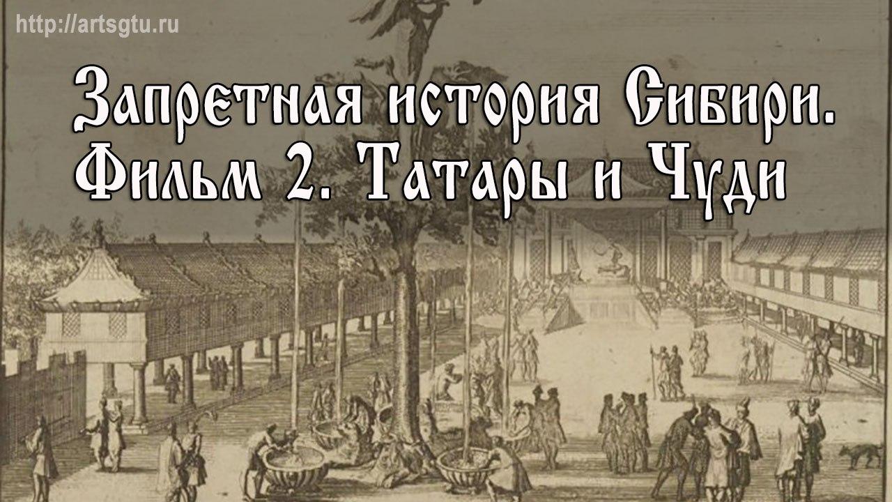 Запретная история Сибири. Фильм 2. Татары и Чуди