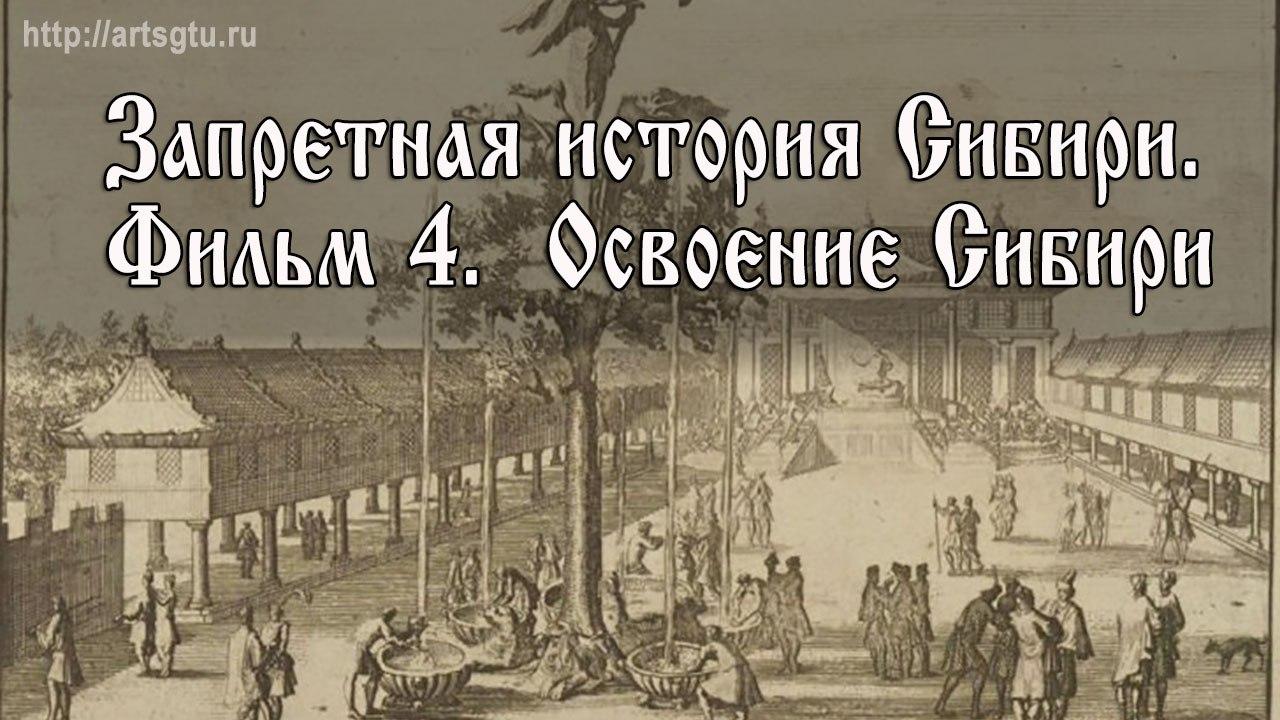 Запретная история Сибири. Фильм 4. Освоение Сибири началось только в 19-м веке