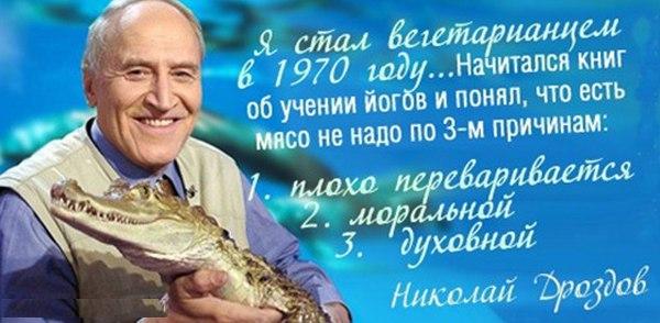Николай Дроздов — сыроед