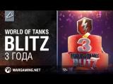 WoT Blitz. 3 года