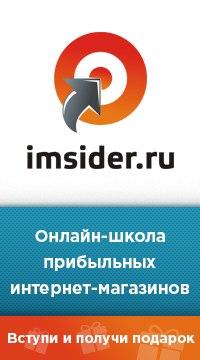 Афиша Москва Как создать интернет-магазин Imsider.ru