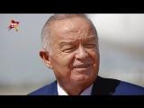 Ушел из жизни президент Узбекистана Ислам Каримов