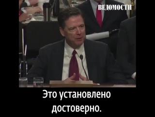 Экс-директор ФБР – о вмешательстве России во внутренние дела США